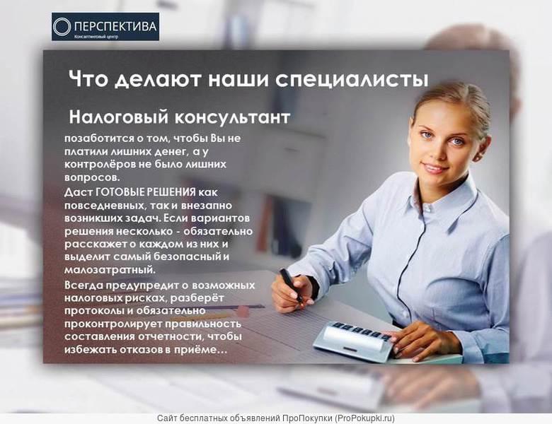 Услуги бухгалтера для кооператива харламова центр бухгалтерские услуги