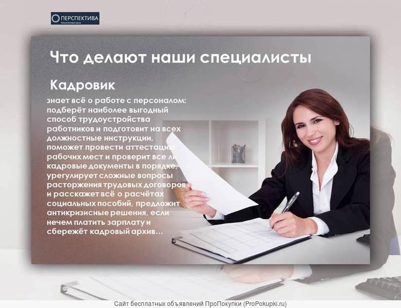 Бухгалтерские услуги в москве сайты должен ли бухгалтер у ип